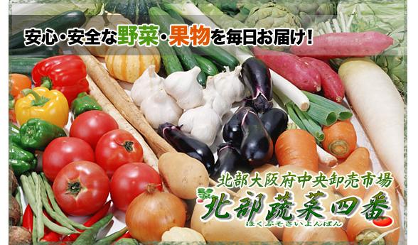 安心・安全な野菜・果物を毎日お届け!